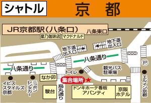 京都(シャトルバス)